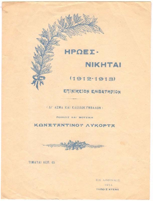 Ήρωες-Νικηταί (1912-1913)