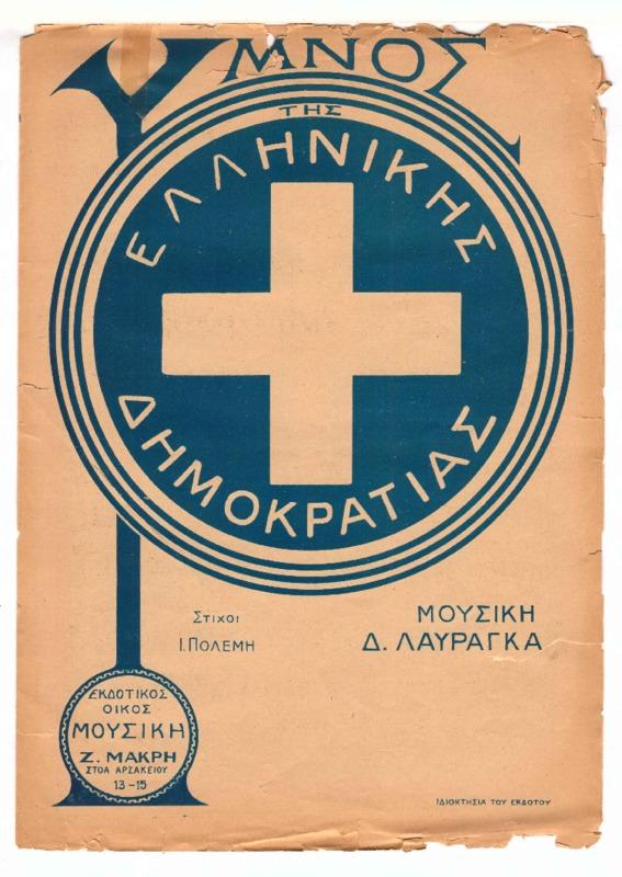 Ύμνος της Ελληνικής Δημοκρατίας