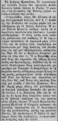 Οι εμφανίσεις του ζεύγους Κοκκίνη στη Ρωσία το 1900