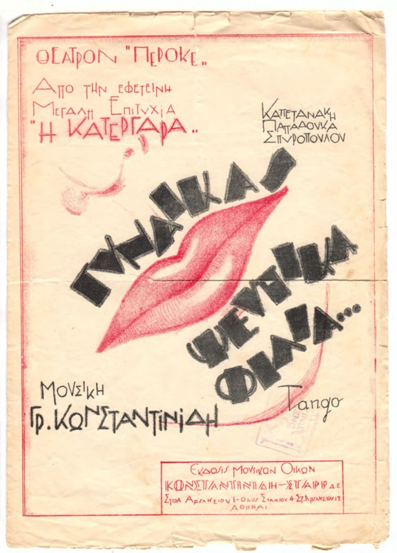 Γυναίκας ψεύτικα φιλιά