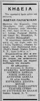 Η αναγγελία της κηδείας του Κώστα Παπαγκίκα