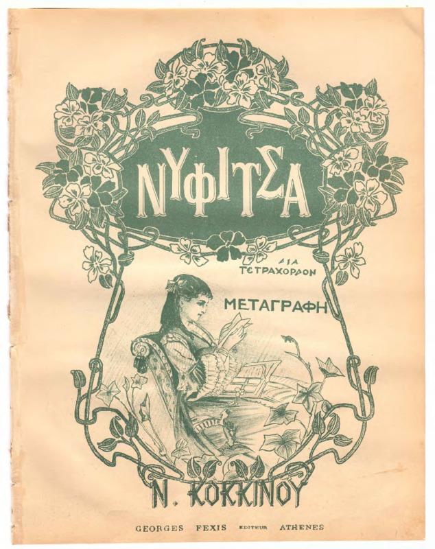 Νυφίτσα
