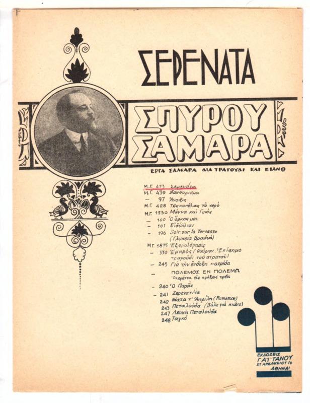 Σερενάτα
