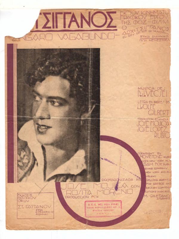 Ο Τσιγγάνος (Zingaro Vagabundo)