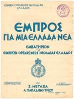 Εμπρός για μια Ελλάδα νέα (Εμβατήριον της Εθνικής Οργανώσεως Νεολαίας Ελλάδος)