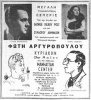 Διαφήμιση για την εμφάνιση του Ν. Μοσχονά, της Σ. Βέμπο κ.ά. στη Νέα Υόρκη το 1948