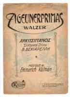 Der Zigeunerprimas (Ο Αρχιτσιγγάνος)