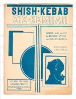 Σις-κεμπάπ Shish-Kebab