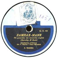 Σαμπάχ μανέ