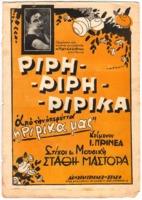 Ριρή Ριρή Ριρίκα (Duetto Ευάρεστου-Ριρίκας)