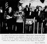Ο Μ. Μακρυγιάννης με την ορχήστρα του