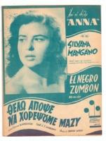 Θέλω απόψε να χορέψουμε μαζί (El negro zumbon)