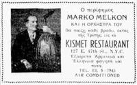 Διαφήμιση για τις εμφανίσεις του Μ. Μελκόν στο