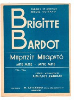 Μπριζίτ Μπαρντό Μπε Μπε - Μπε Μπε (Brigitte Bardot)
