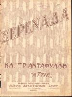 Σερενάδα