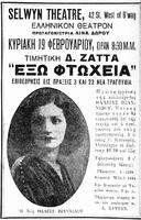 Διαφήμιση στην εφημερίδα