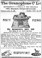 Διαφήμιση της The Gramophone Co Ltd με ελληνικούς δίσκους το 1911 (2)