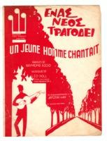 Ένας νέος τραγουδά (Un jeune homme chantait)
