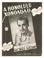 Χονολούλου ( A Honolulu)