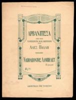 Αρβανίτισσα