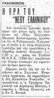 Ο καραγκιοζοπαίχτης Μάκης Πατρινός στα ερτζιανά της Νέας Υόρκης το 1933