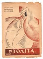 Ντολίτα