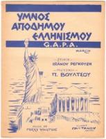 Ύμνος του Απόδημου Ελληνισμού  (G.A.P.A)