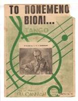 Το πονεμένο βιολί