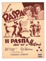 Η Ράσπα απ' το Μεξικό (La Raspa Mexicana)