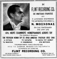 Διαφήμιση της Flint Recording Co. για ηχογραφήσεις του Ν. Μοσχονά
