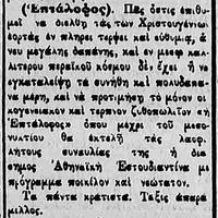 Οι εμφανίσεις της Αθηναϊκής Εστουδιαντίνας στην