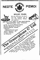 Διαφήμιση της The Gramophone Co Ltd με ελληνικούς δίσκους το 1911 (1)