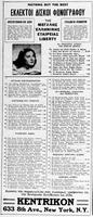 Διαφήμιση με κατάλογο της ελληνικής δισκογραφικής εταιρείας Liberty το 1947