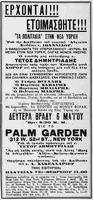 Τα Πολιτάκια στη Νέα Υόρκη το 1935 (1)