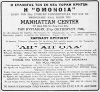 Χοροεσπερίδα με τον Χ. Κρητικό, τον Θίασο Ελλήνων Ηθοποιών κ.ά. το 1946
