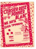 Με λόγια χίλια τρυφερά (Cerisier rose et pommier blanc)