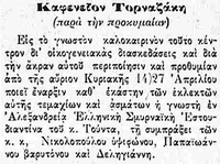 Η Σμυρναϊκή Εστουδιαντίνα του Π. Τούντα στην Αλεξάνδρεια το 1913