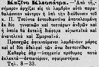Οι εμφανίσεις του Παναγιώτη Τούντα στην Αλεξάνδρεια το 1913 (1)