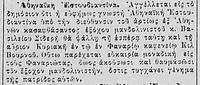 Οι εμφανίσεις της Αθηναϊκής Εστουδιαντίνας στο