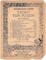 Ταγκό των ρόδων (Tango des roses)