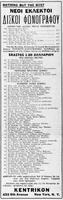 Διαφήμιση με κατάλογο της ελληνικής δισκογραφικής εταιρείας Liberty το 1948