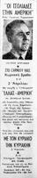 Ο Π. Κυριακός στο Carnegie Hall το 1950
