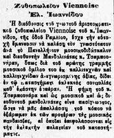 Ο Παναγιώτης Τσαμπουνάρας στην Αλεξάνδρεια το 1913