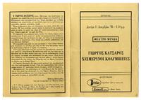 Πρόγραμμα συναυλίας Γιώργου Κατσαρού (Θεολογίτη) στο Θέατρο Μινώα