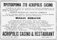 Διαφήμιση για τις εμφανίσεις του Μ. Θωμάκου με την ορχήστρα του Λ. Καββαδία στη Νέα Υόρκη