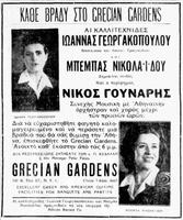 Οι εμφανίσεις της Ι. Γεωργακοπούλου, του Νίκου Γούναρη κ.ά στη Νέα Υόρκη το 1950