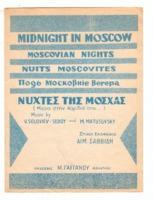 Νύχτες της Μόσχας (Μέσα στην καρδιά σου) (Midnight in Moscow)