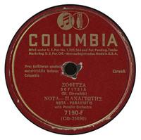 Σοφίτσα