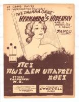 Πες πως δεν υπάρχει χθες (Hernando's hideaway) (Amour, castagnettes et tango)