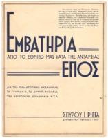 Στην Εθνική εβδομάδα του 1949 (Για την Εργασία και τη Νίκη)
